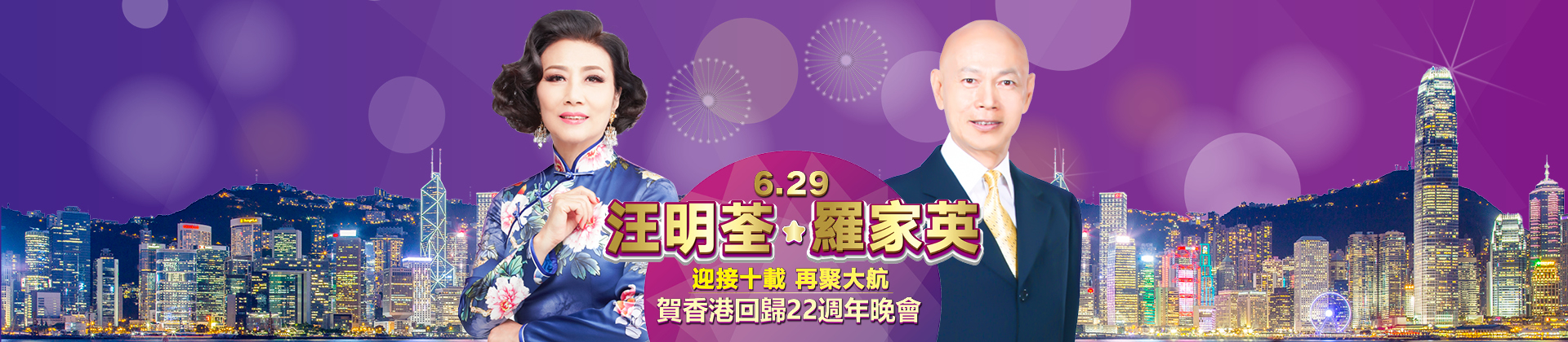 6.29迎接十載再聚大航 賀香港回歸22週年晚會